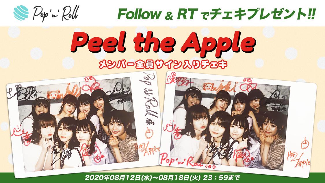 Peel the Apple サイン入りチェキプレゼント
