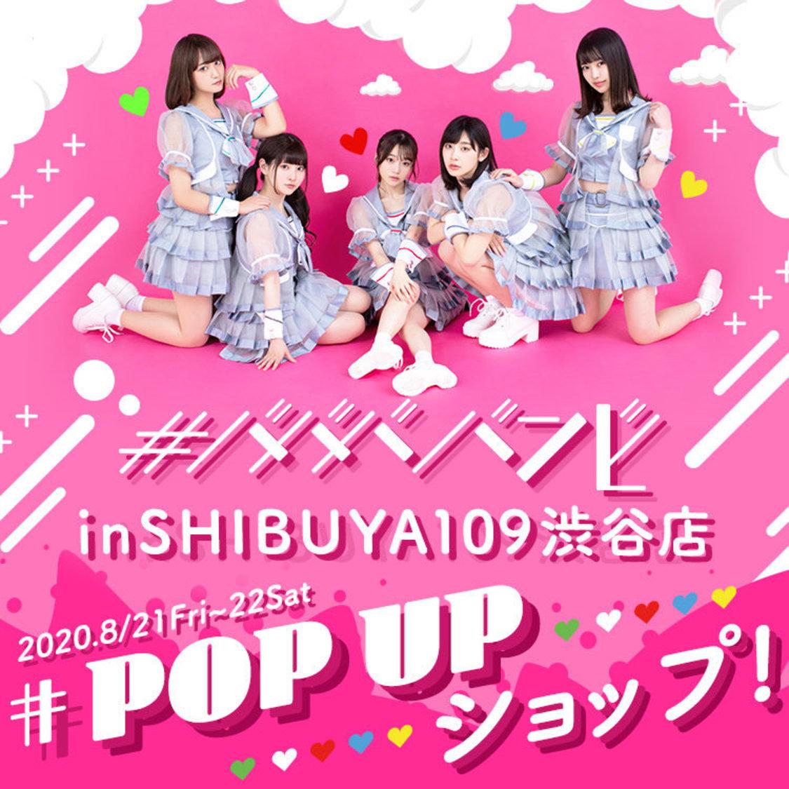 #ババババンビ、SHIBUYA109渋谷店にてポップアップショップ開催!初CD「はじまりのはじまり」リリースも