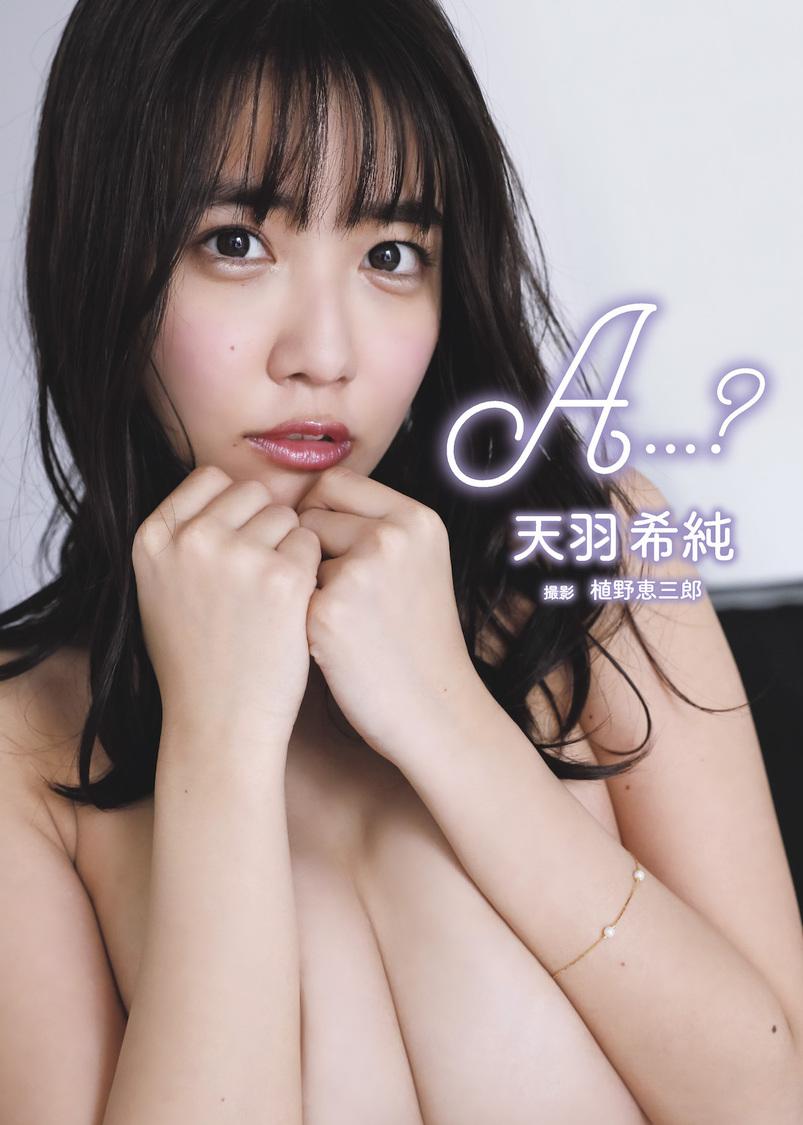 天羽希純、写真集『A...?』が「書泉・女性タレント写真集売上ランキング」1位獲得!