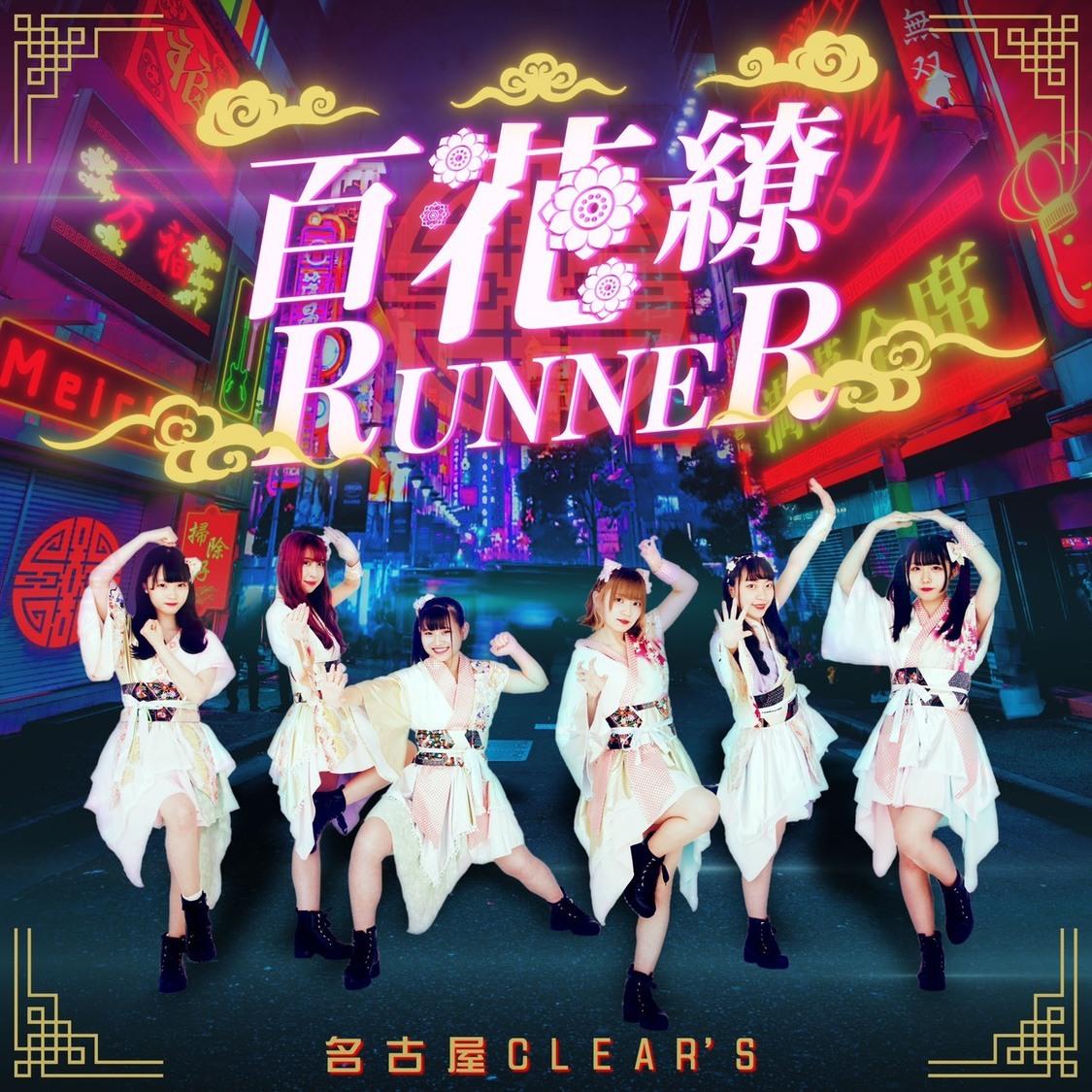 名古屋CLEAR'S、新SG「百花繚RUNNER」配信リリース!Twitterリプ祭り実施も
