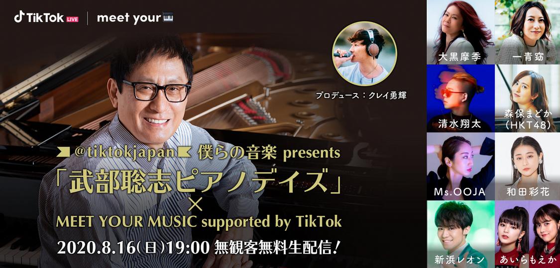 森保まどか(HKT48) 、 和田彩花ら出演!<OTODAMA>×『僕らの音楽』コラボイベントが無料配信