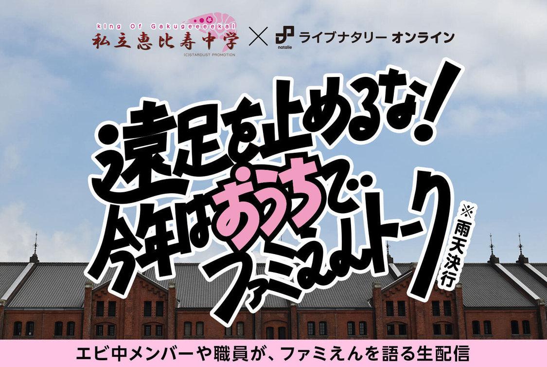エビ中、<ファミえん>をテーマにした生配信トークイベント開催決定!
