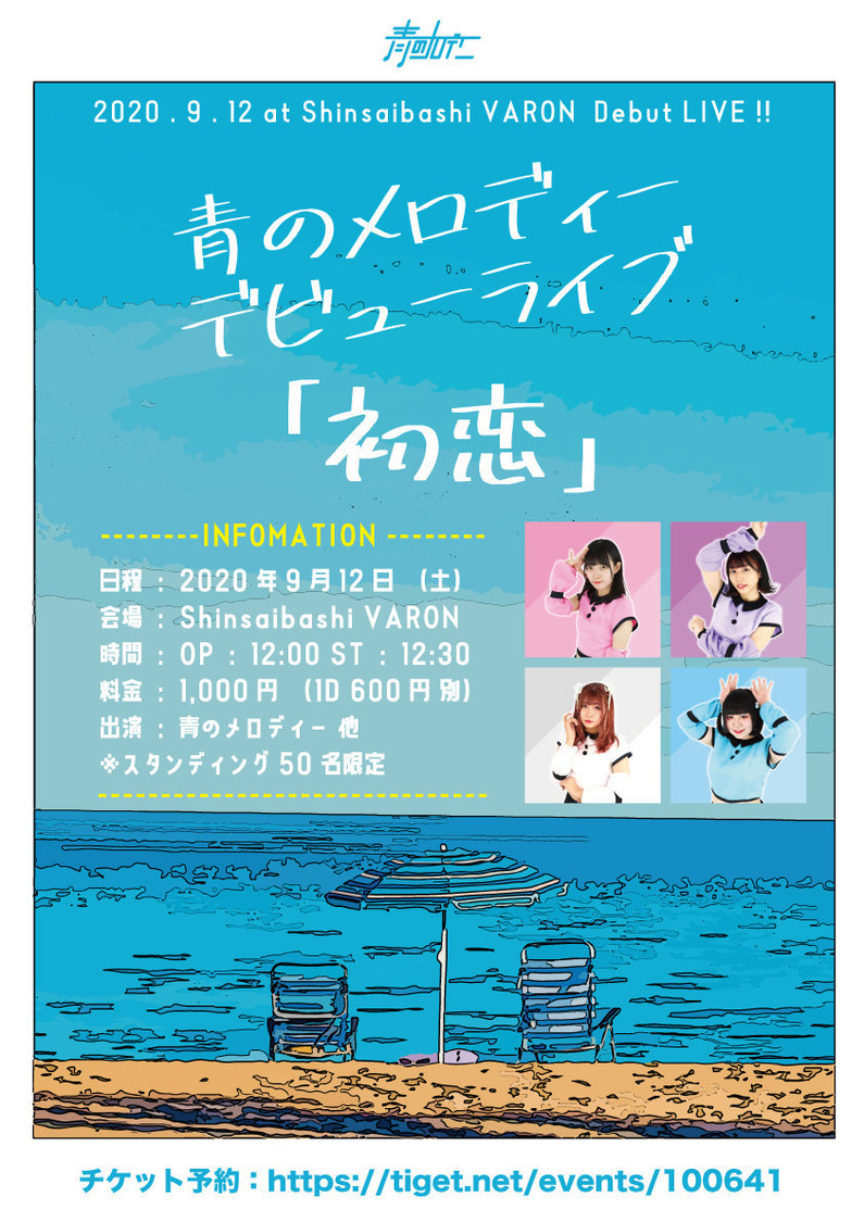 青のメロディー、9/12にデビューライブ開催決定!