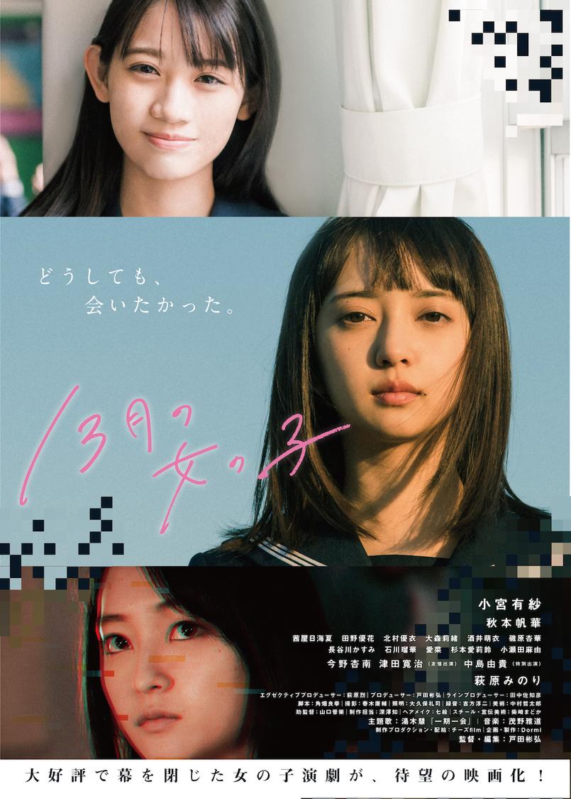小宮有紗、初主演映画『13月の女の子』初日舞台挨拶決定+各界からコメント到着!