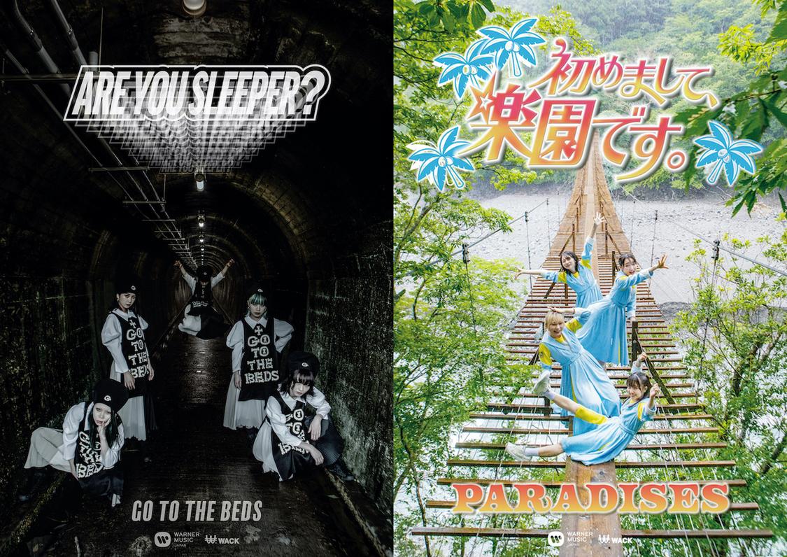 GO TO THE BEDS&PARADISES、9月に結成後初のワンマンライブ開催!