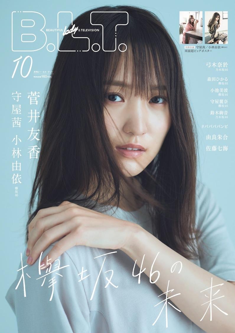 『B.L.T.2020年10月号』(東京ニュース通信社刊)