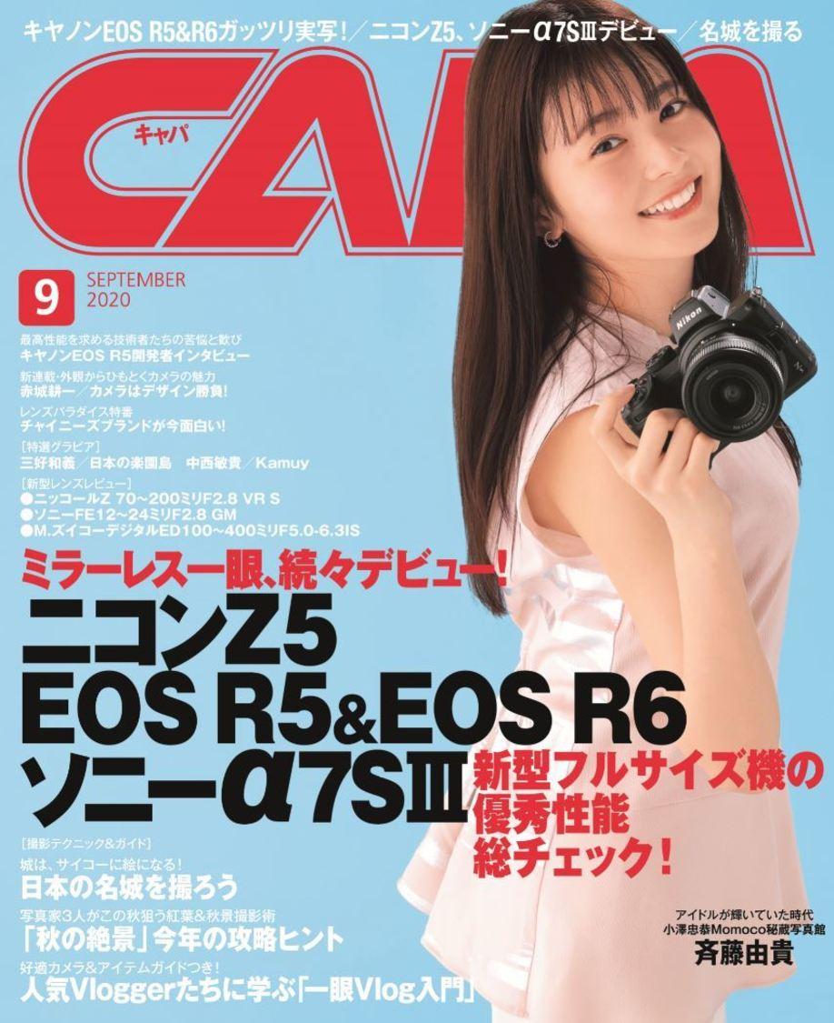 『CAPA』9月号表紙