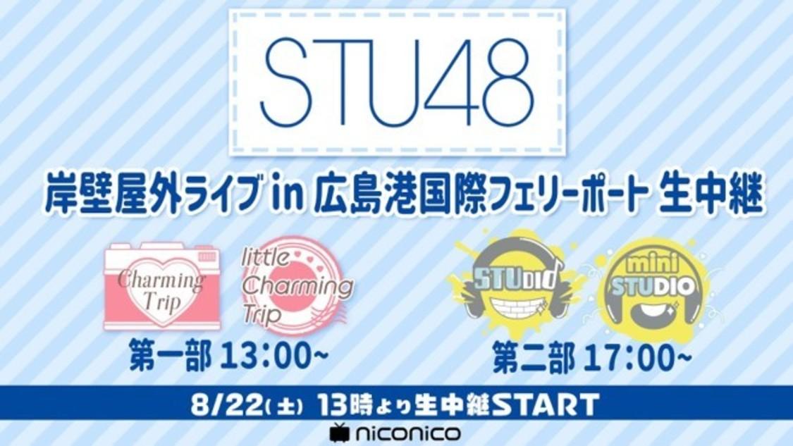STU48、広島港国際フェリーポートでの岸壁屋外ライブが生中継決定!