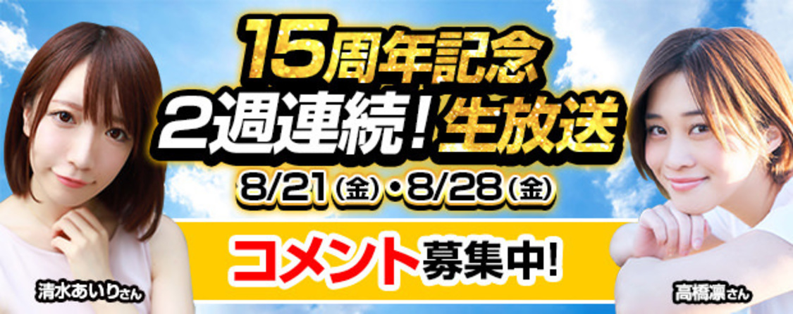 清水あいり、高橋凛、本日20時から『777TOWN 15周年記念2週連続生放送』DAY1配信スタート!