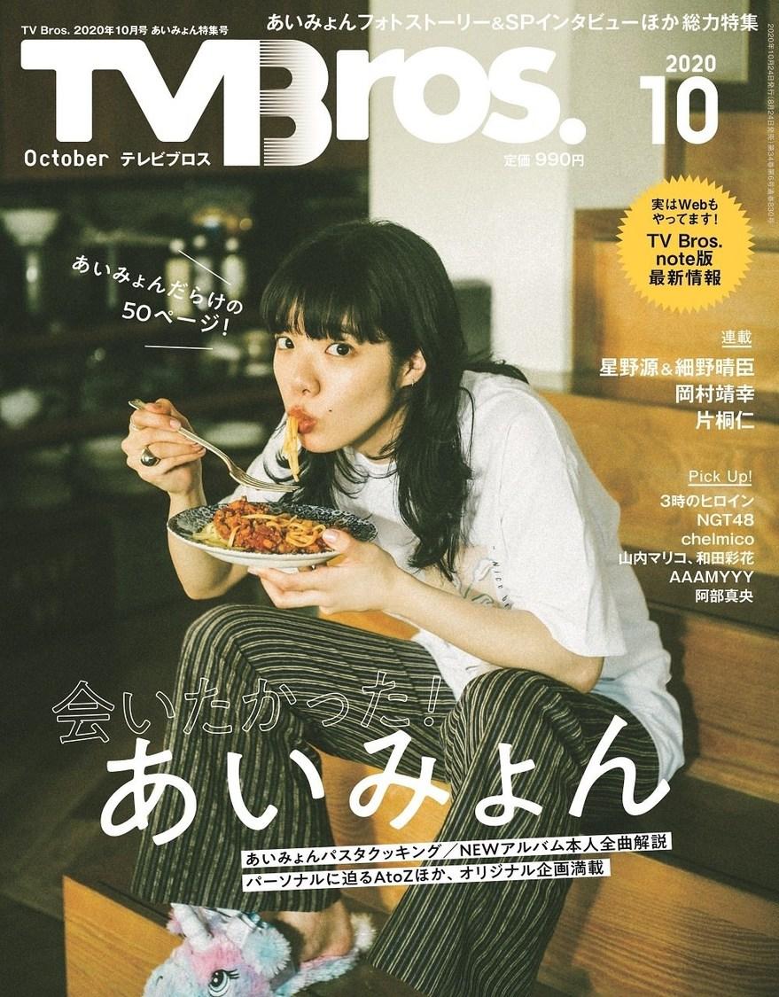 『TV Bros.2020年10月号 あいみょん特集号』(東京ニュース通信社刊)