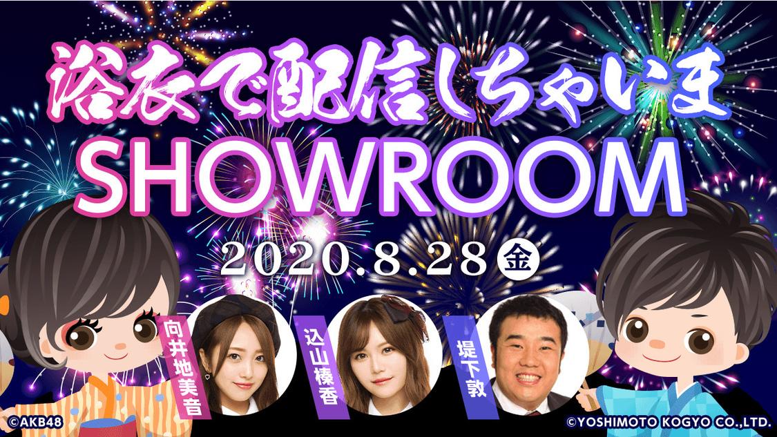 AKB48 向井地美音、込山榛香、<SHOWROOM浴衣祭り>特別番組出演決定!乃木坂46、イコラブ、アプガ(仮)、ukkaらの浴衣配信も