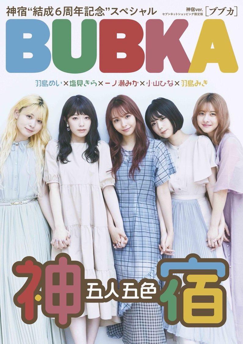 神宿、『BUBKA』セブンネット限定版の表紙に登場+限定ポストカード特典も