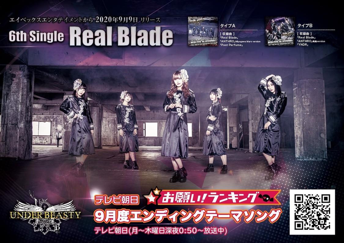 アンダービースティー、新SG曲「Real Blade」が『お願い!ランキング』EDに決定!
