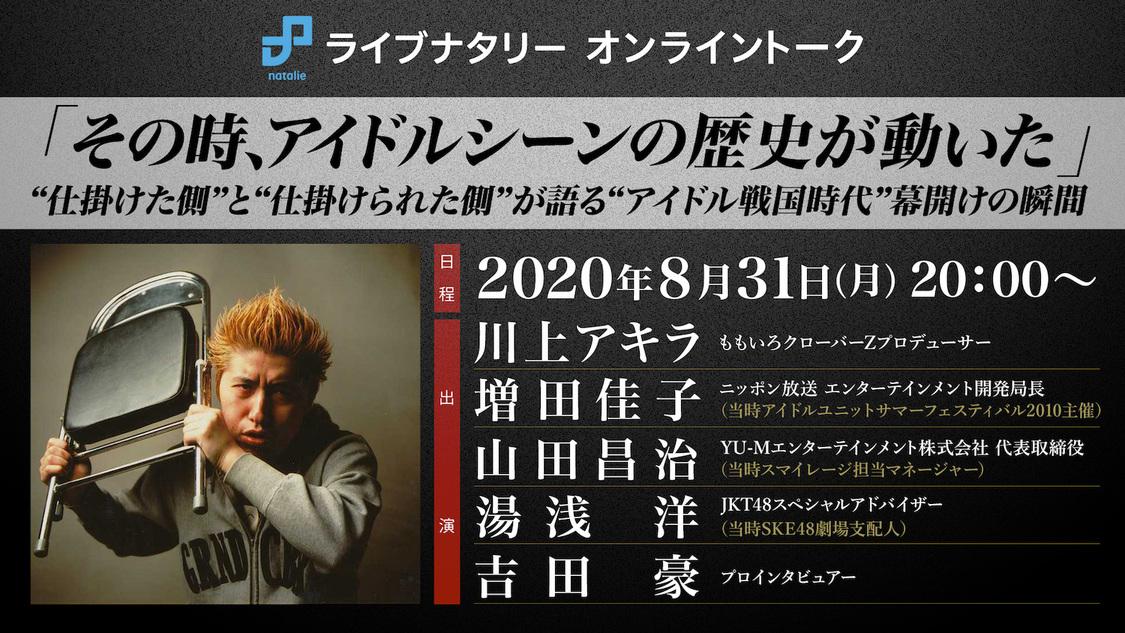 ももクロプロデューサー・川上アキラ、オンライントークイベント<その時、アイドルシーンの歴史が動いた>出演決定!