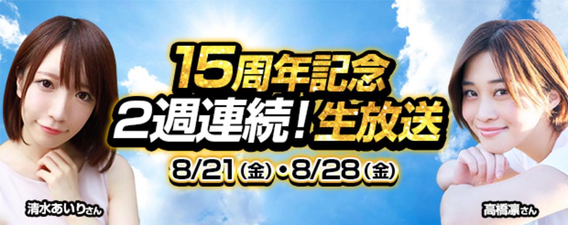 清水あいり、高橋凛、本日20時から『777TOWN 15周年記念2週連続生放送』DAY2配信スタート!