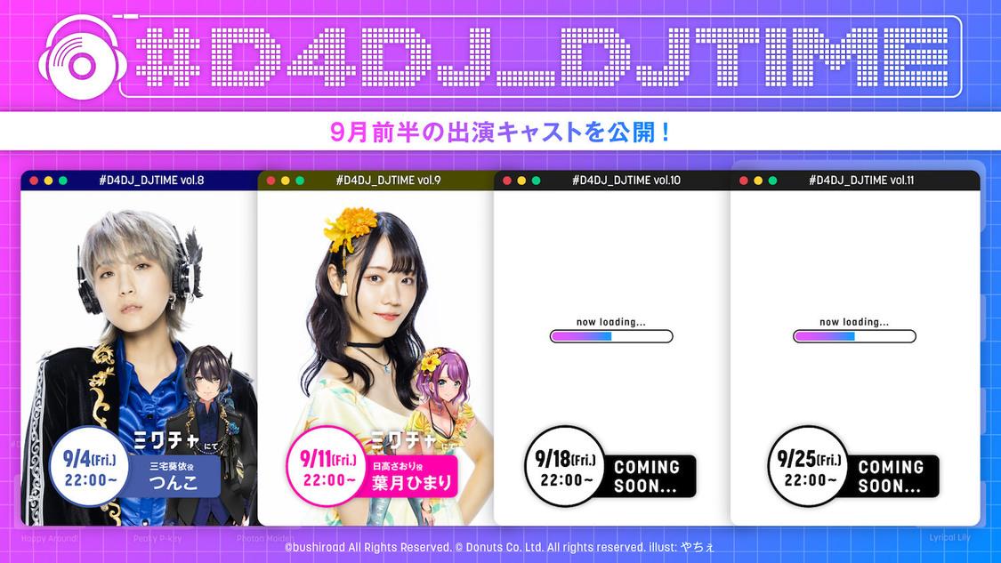 D4DJ、<#D4DJ_DJTIME>9月前半の出演キャストに、つんこ、葉月ひまりが決定