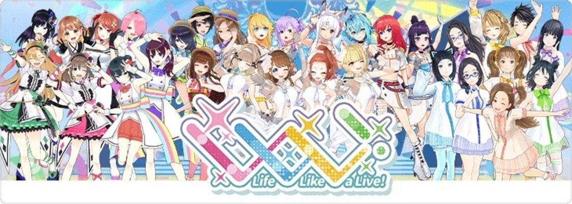 バーチャルアイドルフェス<Life Like a Live!>、ライブ配信アプリ『ミクチャ』でのチケット販売開始!