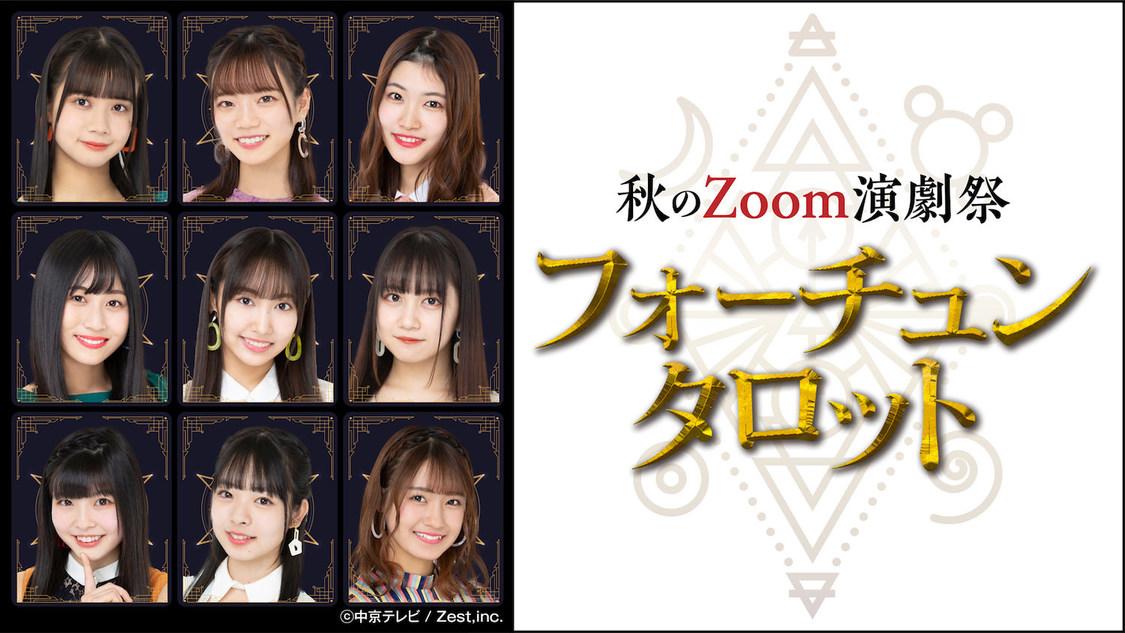 カミングフレーバー(SKE48)、オンライン生演劇第3弾 開催決定!