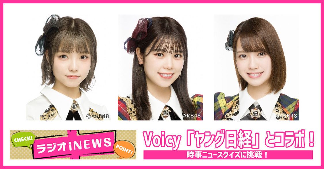 AKB48 Team8 髙橋彩音、吉川七瀬、小田えりな、時事クイズに挑戦! 『ヤング日経』&『ラジオiNEWS』コラボ企画に出演
