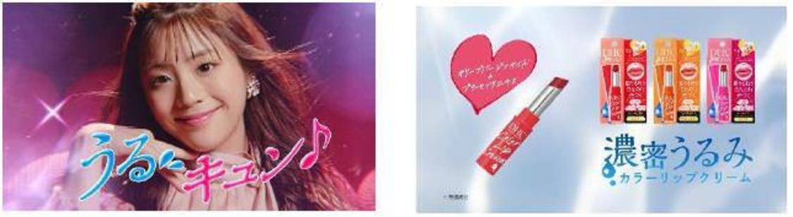 貴島明日香、艶やかな唇とチャーミングな表情で魅せる! 『DHC 濃密うるみ カラーリップクリーム』新CM出演