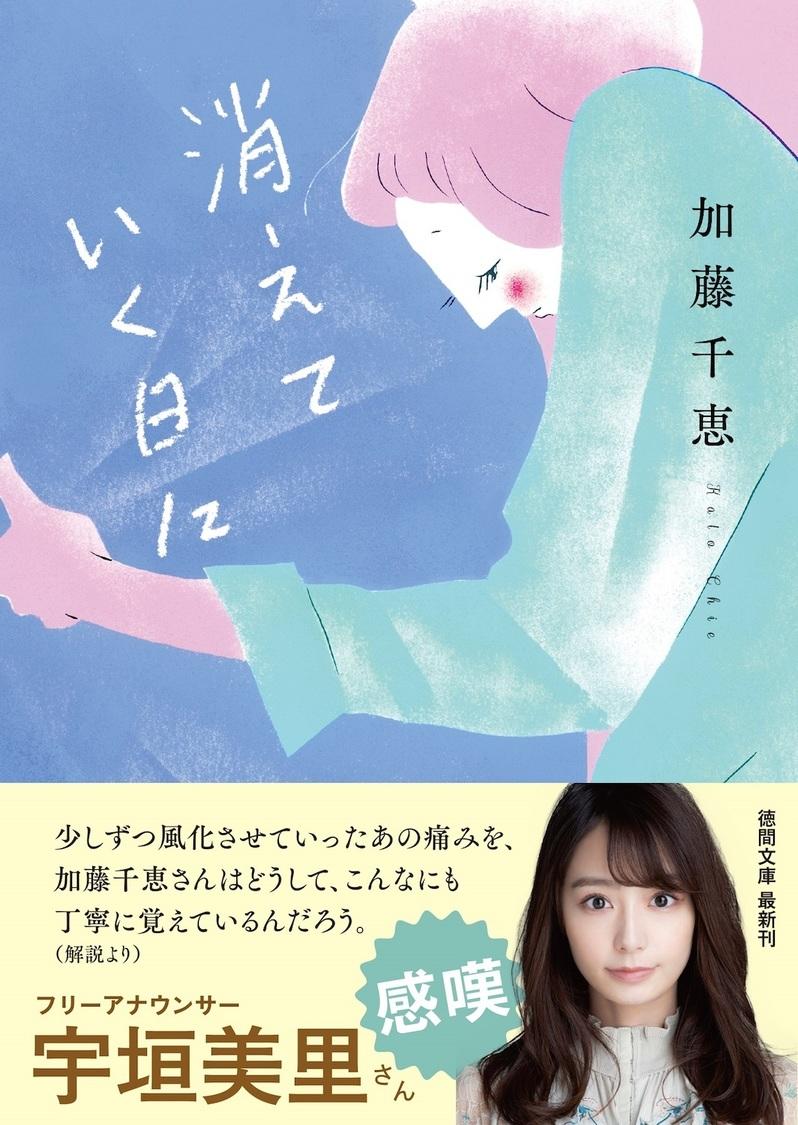 宇垣美里、加藤千恵著『消えていく日に』に解説文を寄稿
