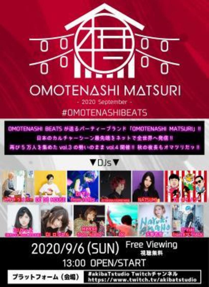 DJ ずっ from i☆Ris、DJ ロシエル、DJ ひっと、MIMORI from kolmeら出演、<OMOTENASHI MATSURI -2020 September->タイムテーブル公開!