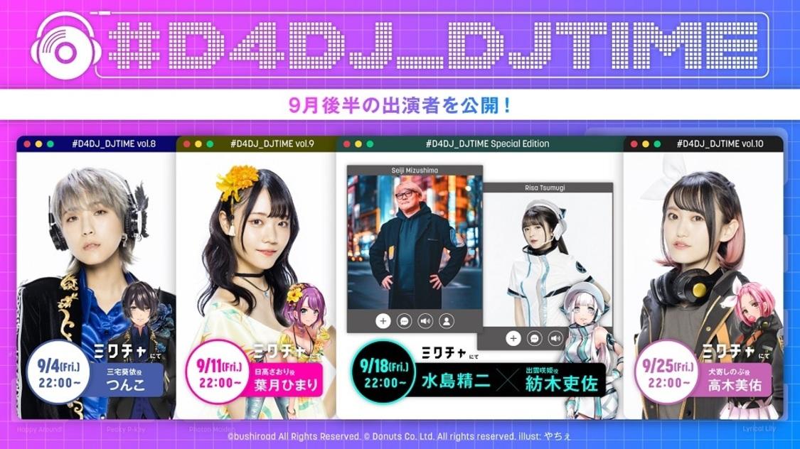 D4DJ、<#D4DJ_DJTIME>9月後半の出演者に紡木吏佐、高木美佑、水島精二が決定!