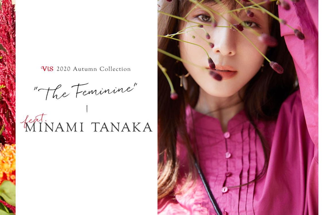 田中みな実、より女性らしさを追求した『ViS』を着こなす『2020Autumn Collection』登場
