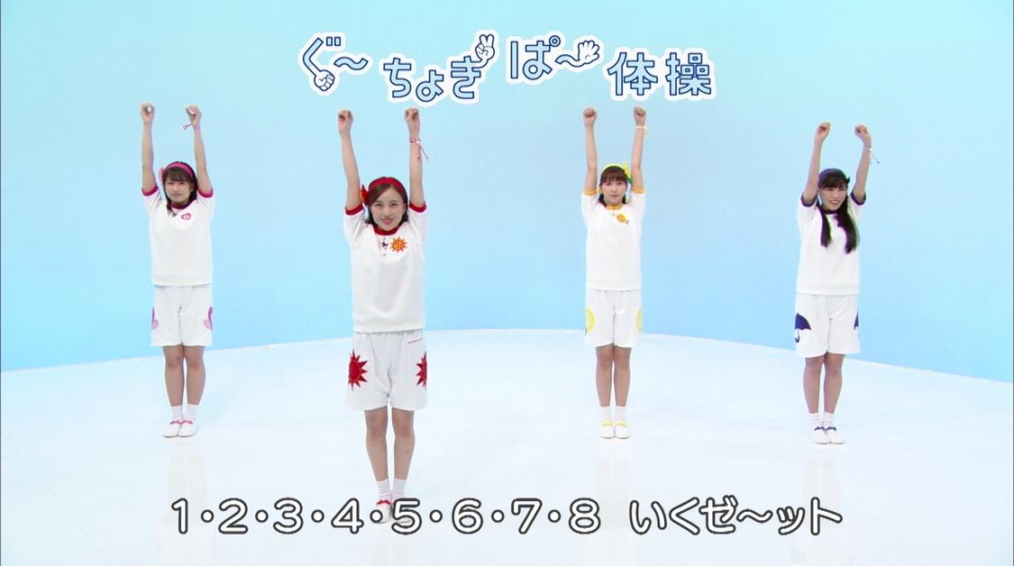 ももくろちゃんZ、親子で運動不足を解消できる「ぐーちょきぱー体操」公開!