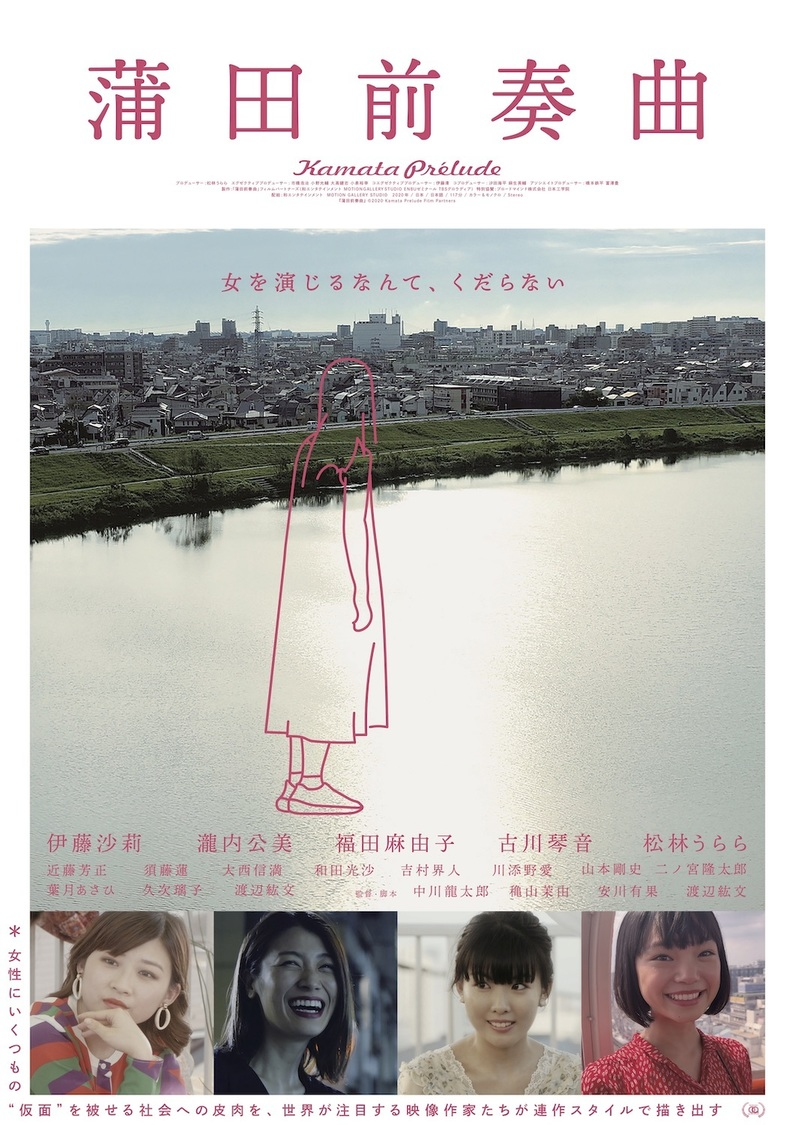 (C)2020 Kamata Prelude Film Partners