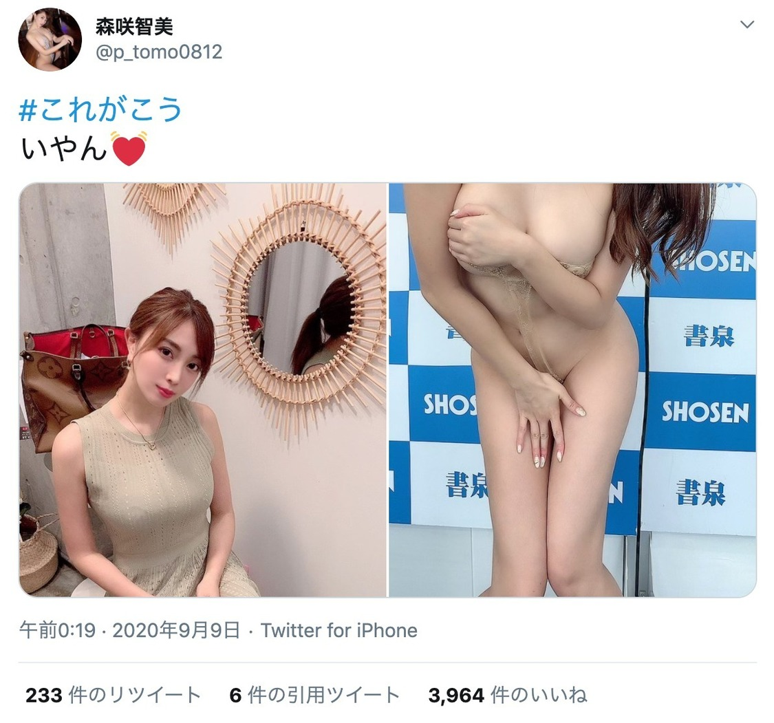 智美 twitter 森咲