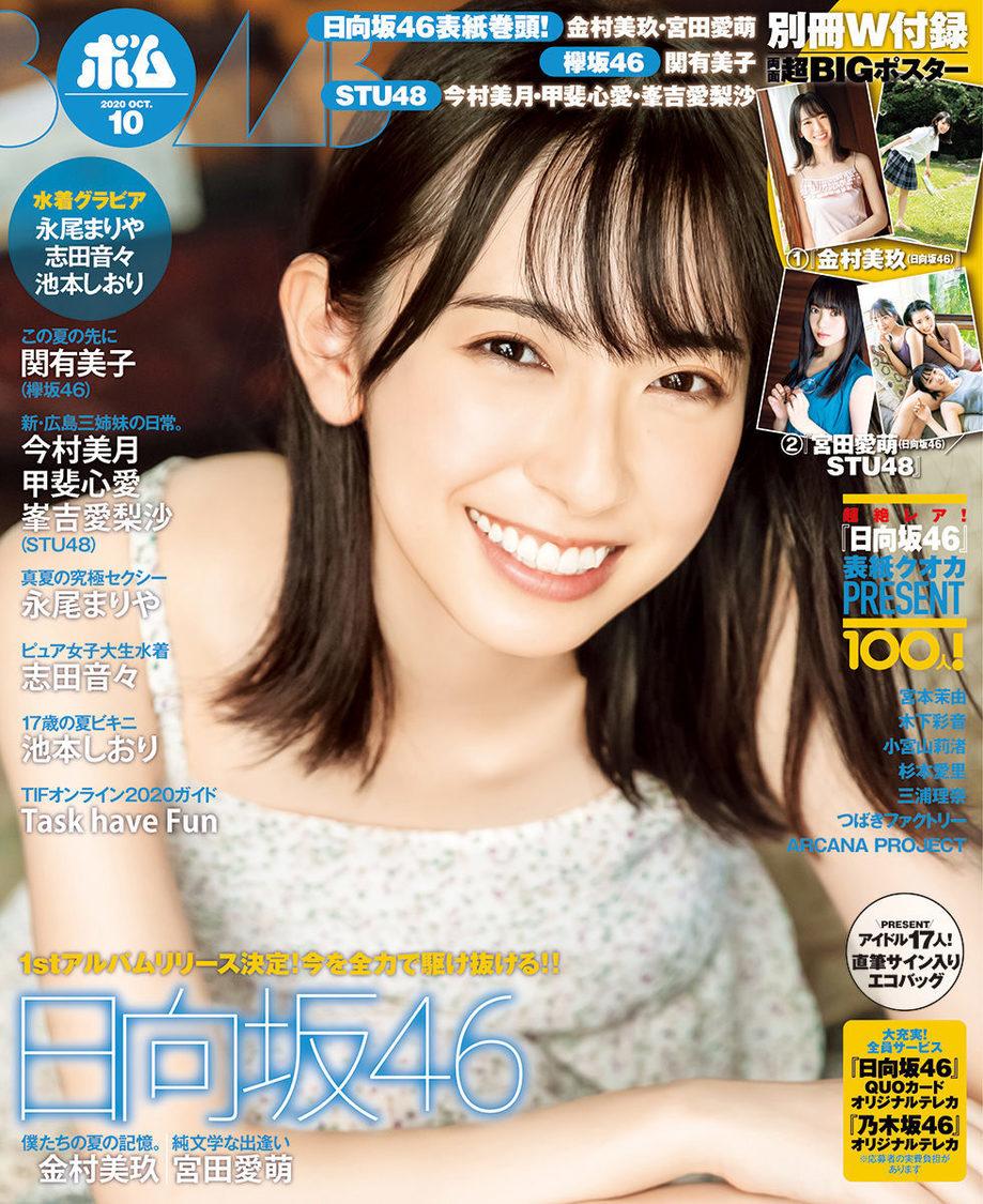 『ボム10月号』表紙/金村美玖(日向坂46)