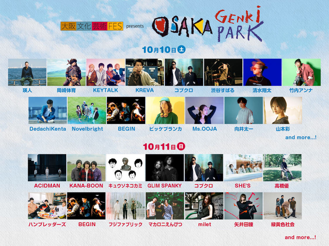 山本彩、<大阪文化芸術フェス presents OSAKA GENKi PARK>出演決定!