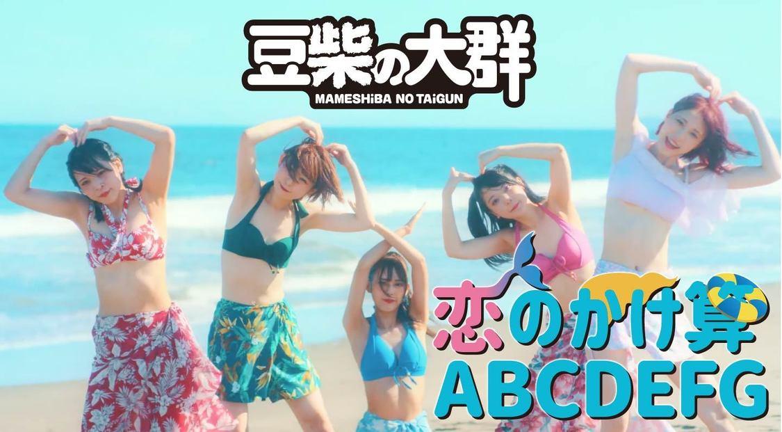 豆柴の大群、メンバー全員が水着姿を披露! 新曲「恋のかけ算 ABCDEFG」MV公開