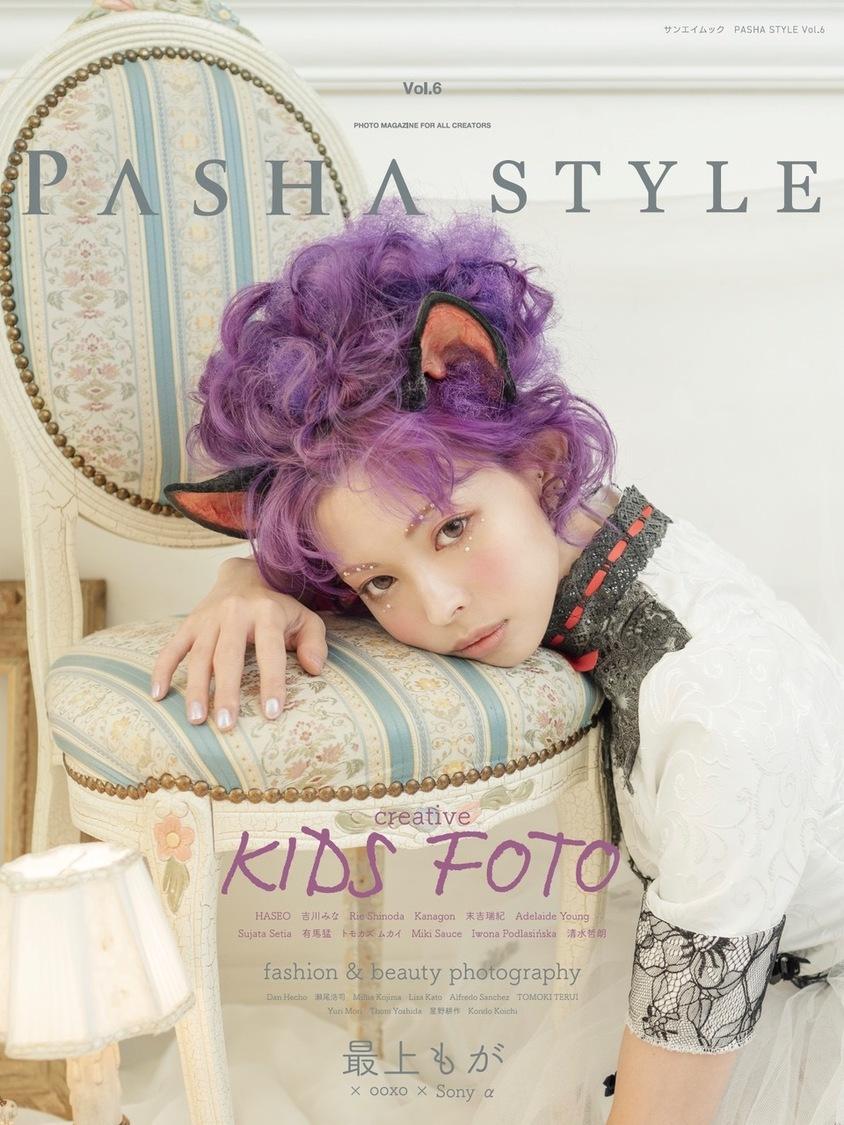 最上もが、猫の姿に! ポートレート専門クリエイティブ雑誌『PASHA STYLE Vol.6』表紙巻頭登場