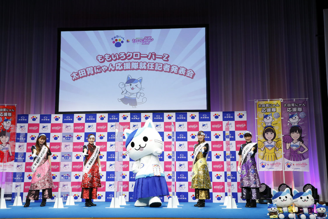 ももクロ[イベントレポート]「日本を元気にしたいなって思います!」<太田胃にゃん応援隊就任記者発表会>出演