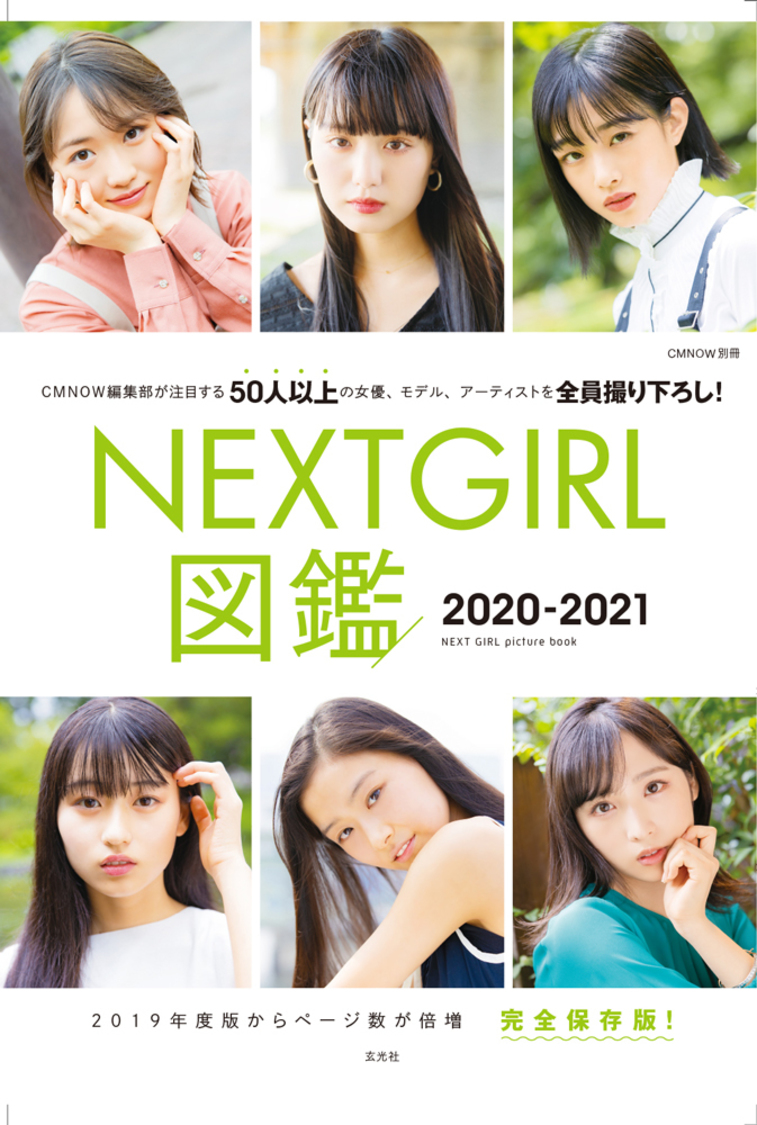 大塚素久(SYASYA)/NEXTGIRL図鑑2020-2021