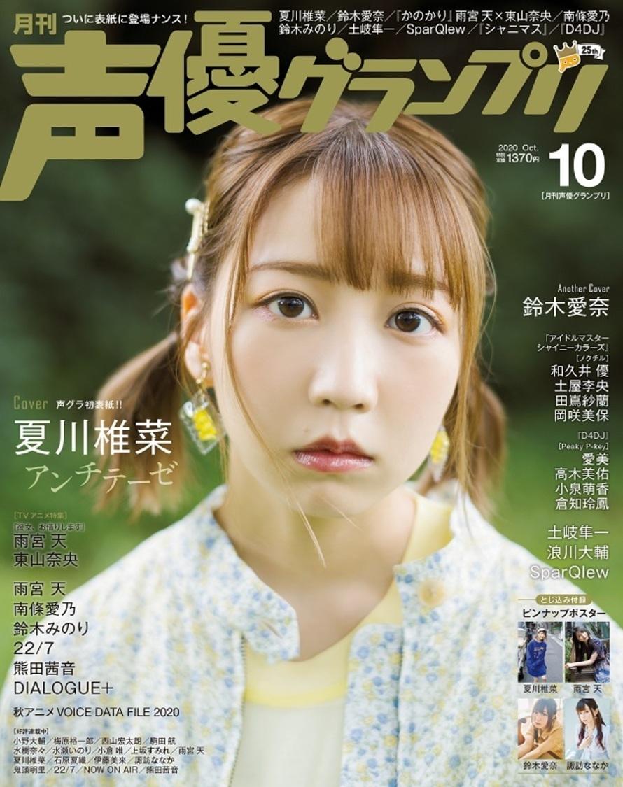 『声優グランプリ2020年10月号』表紙:夏川椎菜