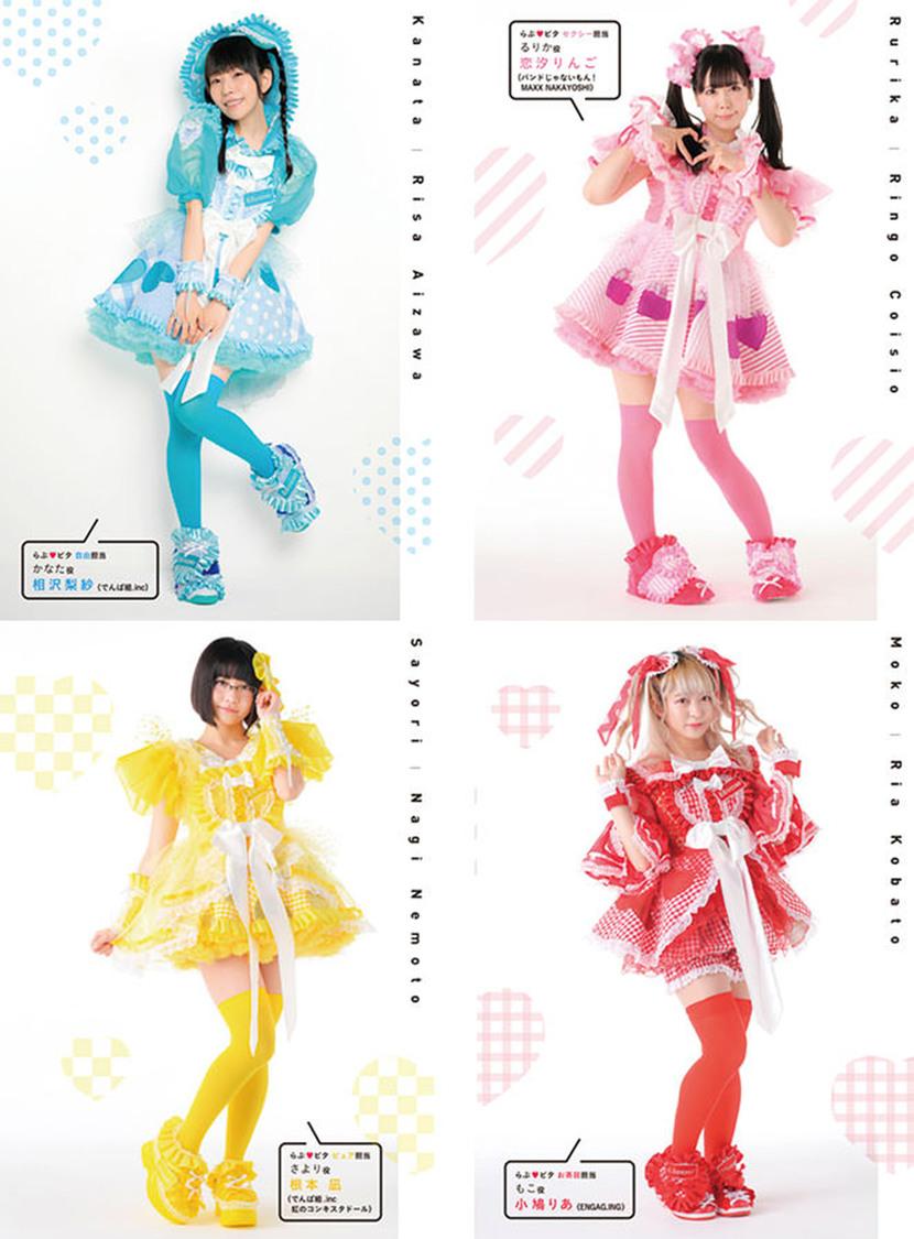 相沢梨紗、恋汐りんご、根本凪、小鳩りあ、作品内アイドルグループを熱演! 写真集付き電子限定特装版『全部失っても、君だけは』発売