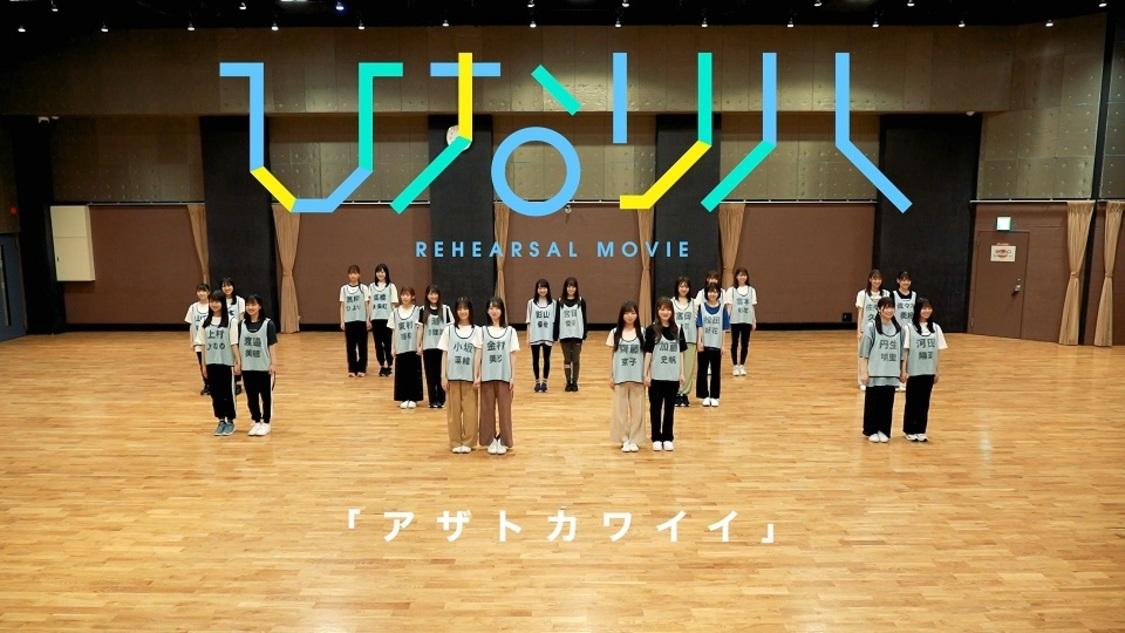 日向坂46、2日で100万回再生突破! 「アザトカワイイ」リハーサルダンス動画『ひなリハ』が大きな話題に