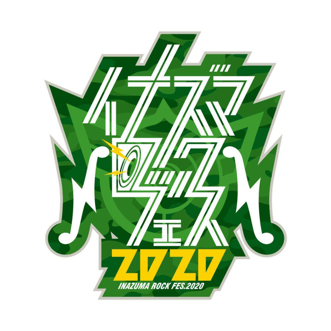 NMB48、わーすた、眉村ちあき、<イナズマロック フェス 2020>チャリティーオークション参加決定!