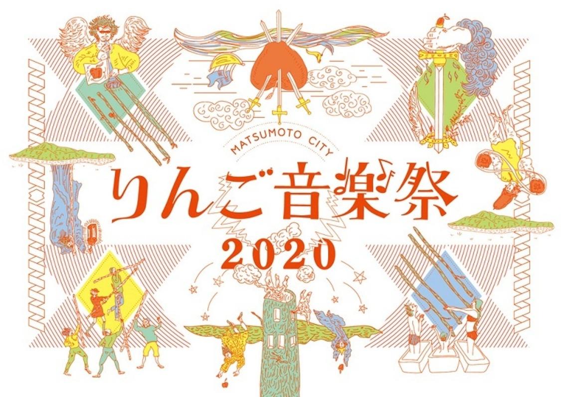 フィロのス、<りんご音楽祭2020>出演決定!