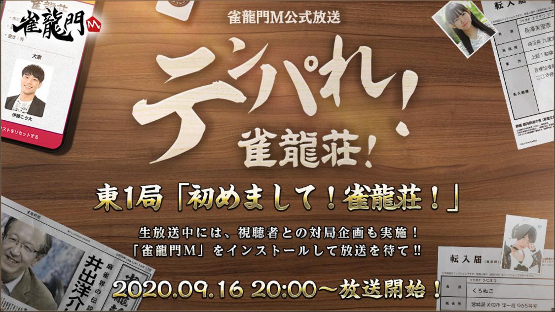 長澤茉里奈、くろねこ、3D麻雀アプリ『雀龍門M』生配信番組にコスプレ衣装で登場!
