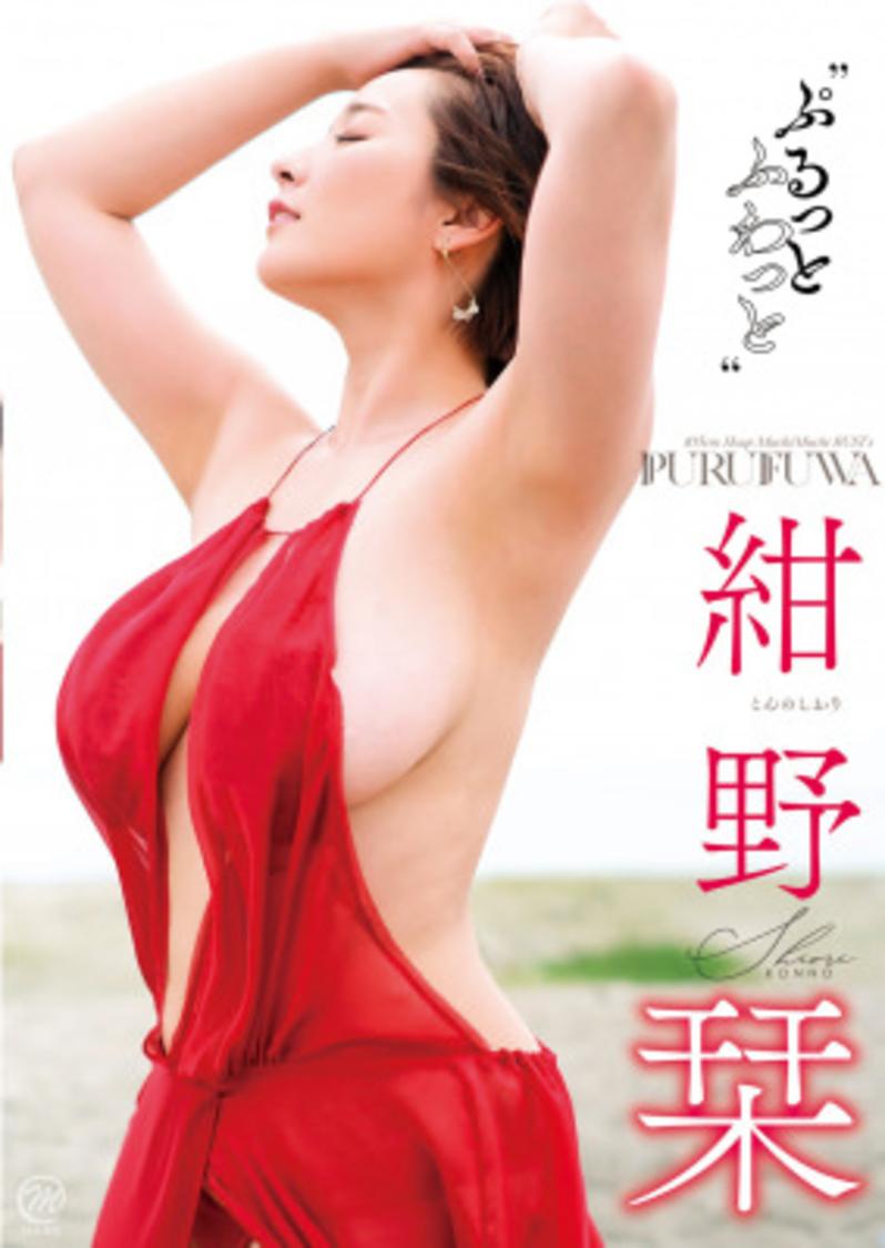 紺野栞、105センチHカップバストのマシュマロボディが炸裂! 最新イメージDVD発売