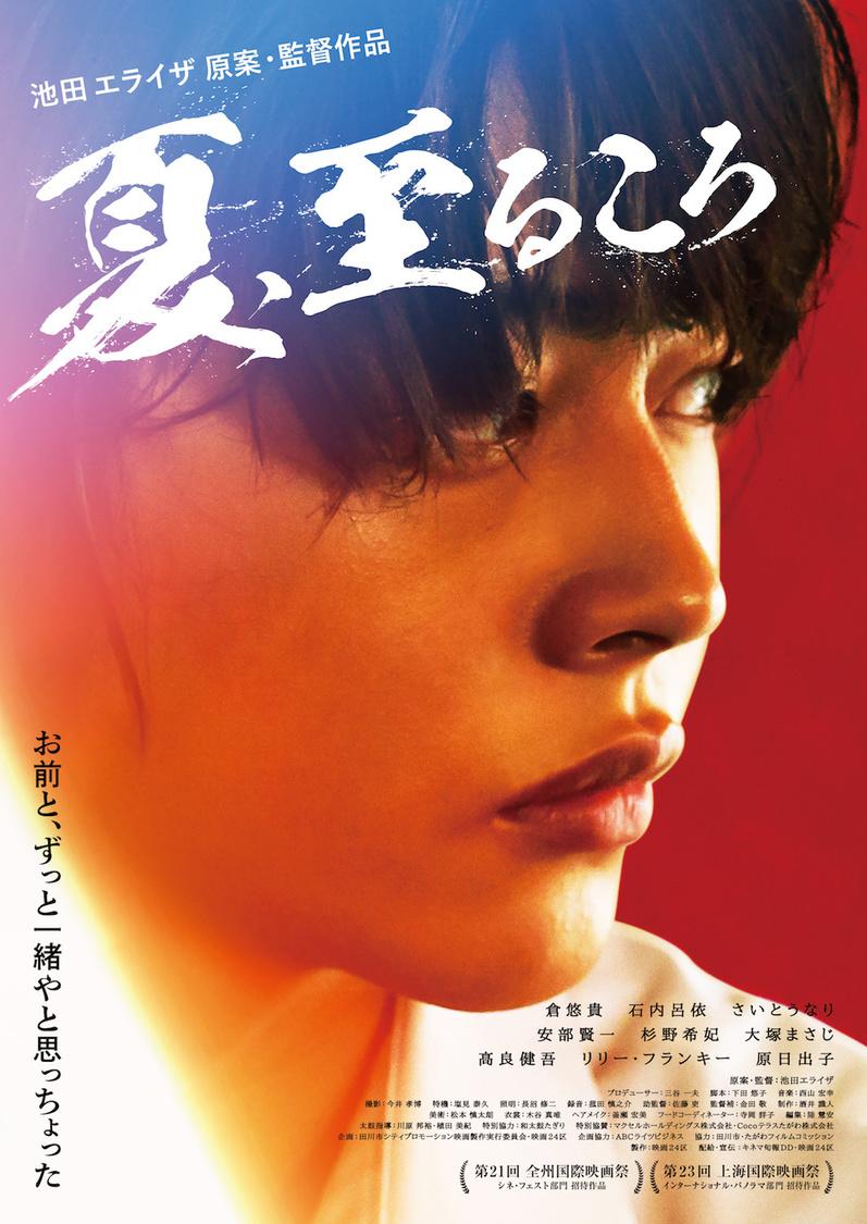 池田エライザ、原案・初監督の映画『夏、至るころ』公開決定「穏やかで希望が湧いてくる映画ができました」