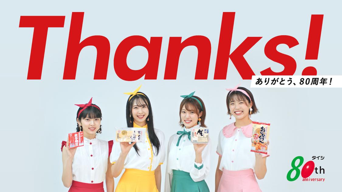 RINGOMUSUME(りんご娘)、太子食品新企業CM出演決定!「太子食品さんの食品を食べて育ってきました」