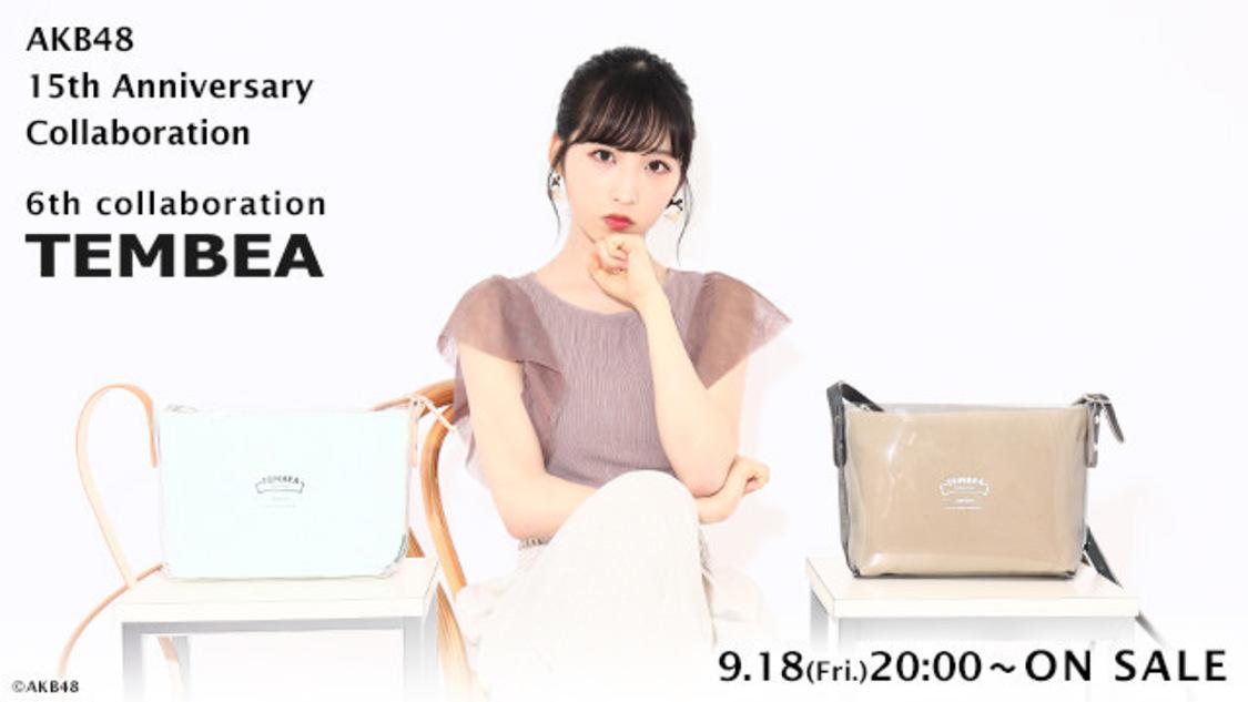 AKB48、オサレカンパニープロデュース15周年記念コラボグッズ第6弾はTEMBEA! アンバサダーは小栗有以に