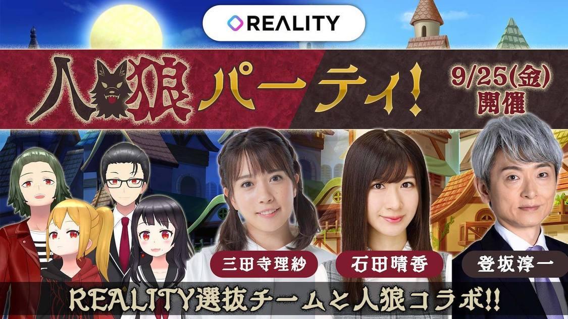 石田晴香、『REALITY人狼パーティ』出演決定! 登坂淳一、三田寺理紗らと挑戦