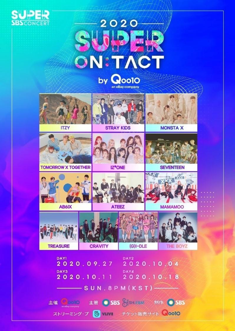 IZ*ONE、K-POPグローバルコンサート<2020 SUPER ON:TACT>出演決定!