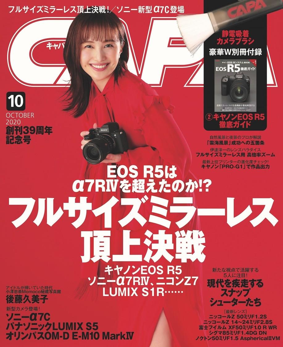 『CAPA 10月号』表紙
